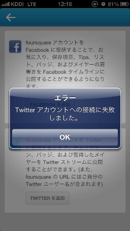 Twitterアカウントの接続に失敗しました。