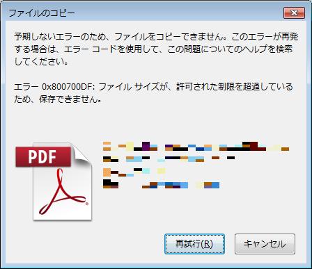 画像 pdf 保存エラー