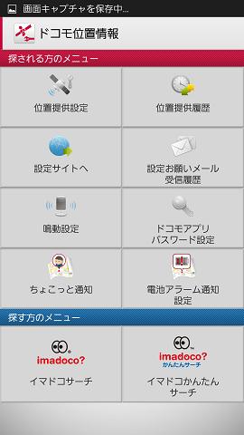 docomo_ichi_joho_20150715